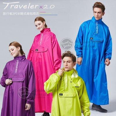 【RCF-雨衣探索者】旅行者2代半開式背包雨衣