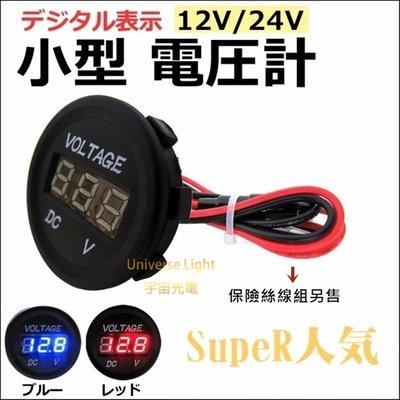 防水 電壓監測 數位DC 直流電壓錶 電壓表 崁入 圓形 LED 機車 汽車 12V 24V 電瓶 監測 取電器 保險絲