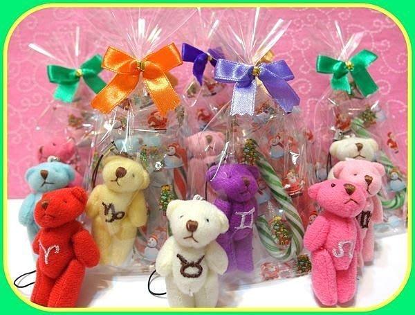 歡樂時光~畢業禮物~12星座小熊手機吊飾+拐杖糖/結婚禮小物/二次進場/聖誕節/情人節/派對團康贈品/周年慶/生日會分享