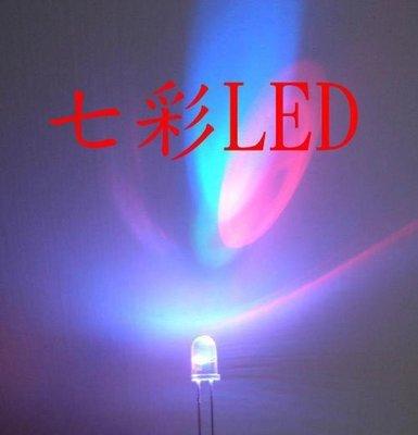 散光缺) B4A33 5mm led 爆亮 七彩LED (快閃) 聚光 散光 LED招牌 氣氛燈 1000顆600元