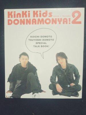 KinKi Kids - DONNAMONYA 2 - 獨家私房話 中文版 - 保存佳 - 251元起標