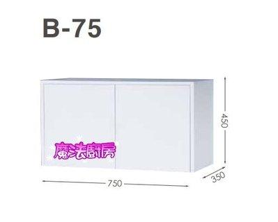魔法廚房 台製衛浴 浴室 上櫃吊櫃B-...