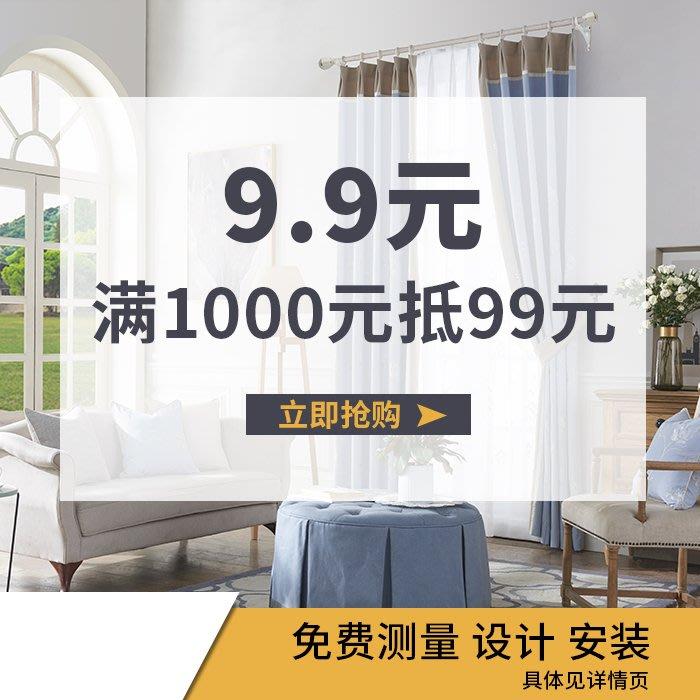 創意 居家裝飾 互簾品牌聯盟 9.9元免費設計買窗簾可抵99元(促銷款除外)