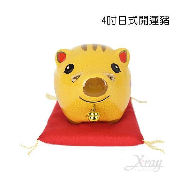 節慶王【Z151682】4吋日式開運豬,春節/過年/豬年/擺飾/過年佈置/開運豬
