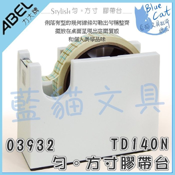 【可超商取貨】質感【BC03002】03932 勻。方寸膠帶台TD140N/白色《力大ABEL》【藍貓文具】