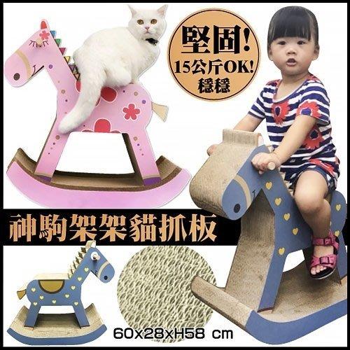 日本寵喵樂《童趣木馬造型 貓抓板》貓抓板/貓窩/貓跳台(兩色可選) SY-412