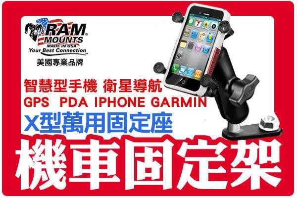 PaPa購【機車專用】RAM MOUNT 衛星導航車架 10mm款 手機架 HTC LG IPHONE SONY