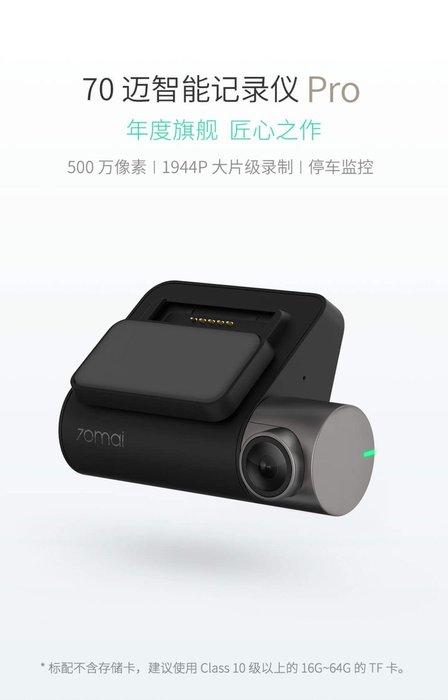 新款 70邁智能記錄儀 Pro +64G高速記憶卡