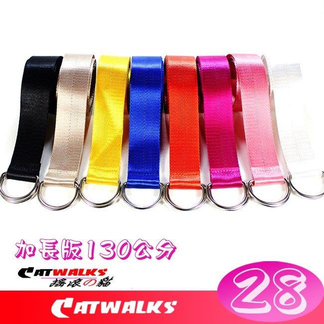 台灣現貨 Catwalk'休閒款緞面加長130公分金屬雙環扣腰帶 ( 黑色、卡其、黃色、藍色、橘色、紅色、玫紅、白色 )