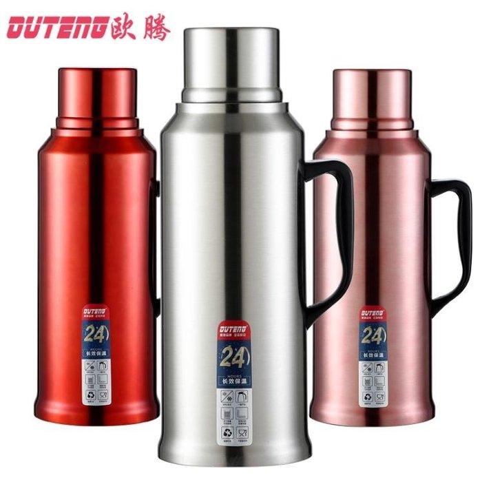 歐騰熱水壺家用保溫瓶學生宿舍用不銹鋼熱水瓶暖壺茶瓶開水瓶暖瓶