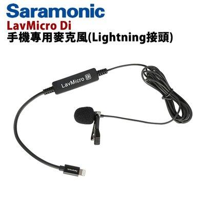 【EC數位】Saramonic LavMicro Di 手機專用麥克風(Lightning接頭)  手機收音 錄影收音