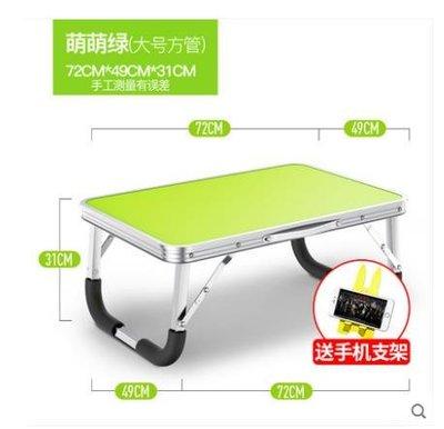 【升級雙方管加固折疊桌-72*49*31cm-1張/組】筆記型電腦桌床上書桌折疊桌-7201012