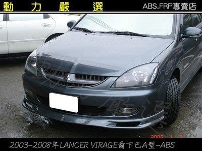 動力嚴選 三菱 2003-2008年 GLOBAL LANCER VIRAGE 前下巴A型-ABS