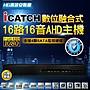 [iCATCH監視器主機] AHD 十六路十六音監視錄...