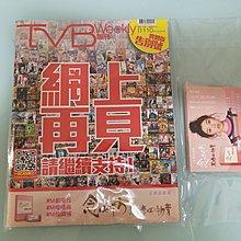 TVB Weekly 周刊 1110 告別號 (全新)一書兩冊 北角MTR 交收