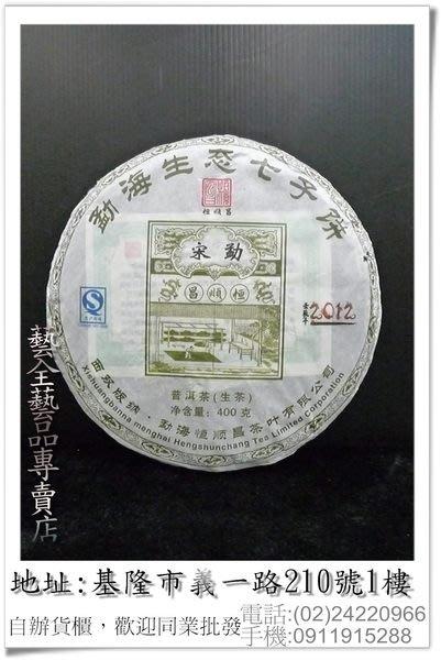 【藝全普洱】2012年 恒順昌 勐宋大樹茶 生茶 茶餅 400克