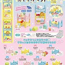 Re-ment 日本食玩 San-X Sumikko Gurashi SG Sumikkogurashi Bed Room 角落生物悠閒的睡房 晚安床 原盒8款