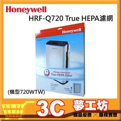 【3C夢工坊】現貨原廠 Honeywell HRF-Q720 True HEPA濾網(機型720WTW)