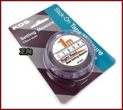 日本 KDS 正向 逆向 刻度 鋼質 貼尺 1米 1m 寬度 13mm 附背膠