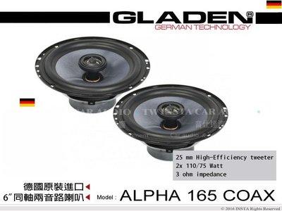 音仕達汽車音響 德國 格蘭登 GLADEN【ALPHA 165 COAX】6.5吋2音路同軸喇叭 同軸喇叭 公司貨