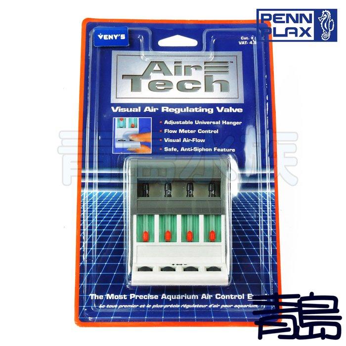 Y。。青島。。VAT-4.5美國PENN-PLAX龐貝-VENY'S-指示空氣型調節閥/分氣閥/風管/風量監控=四通