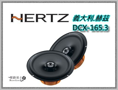 【桃園 聖路易士】 義大利 HERTZ 赫茲 DCX-165.3 6.5吋同軸喇叭