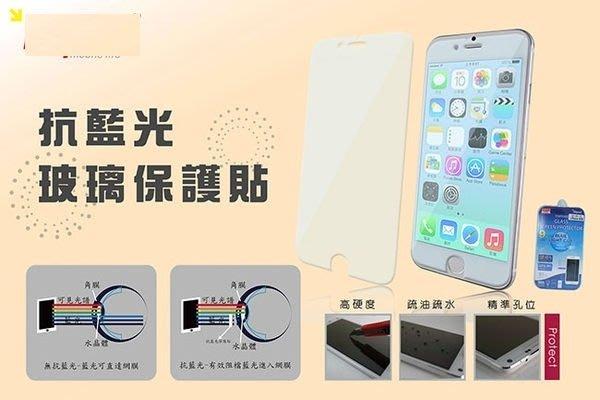 蘋果Apple抗藍光疏油疏水硬度9H金剛鋼化膜0.33公分玻璃螢幕保護貼iphone6 i