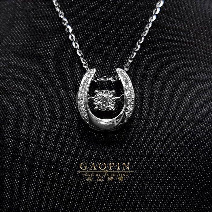 【高品珠寶】18K金 幸運《U型》鑽石墜子 跳鑽 情人禮物 生日禮物 #3948