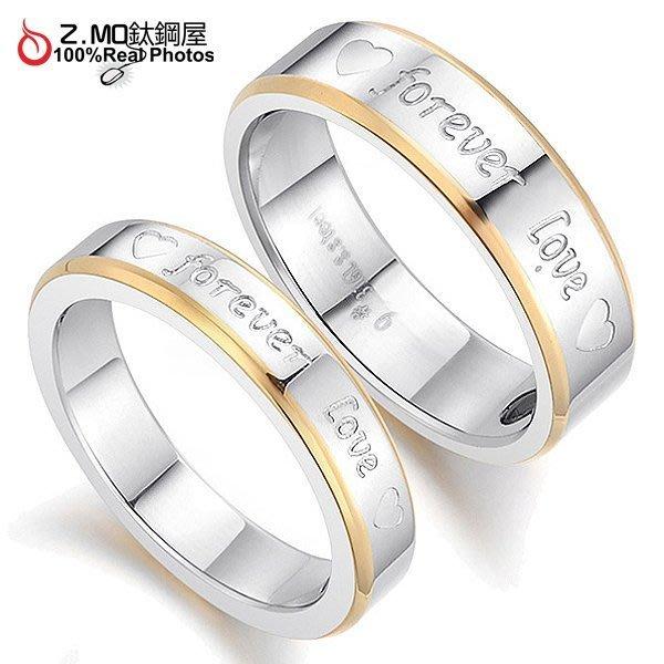 情侶對戒指 Z.MO鈦鋼屋 戒指 情侶戒指 白鋼對戒 水鑽戒指 線條戒指 愛情詩句 刻字戒指【BKY259】單個價