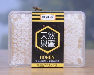 現貨不用等-農家蜂場自產蜂巢蜜 椴樹蜜 新蜂巢蜜 250g