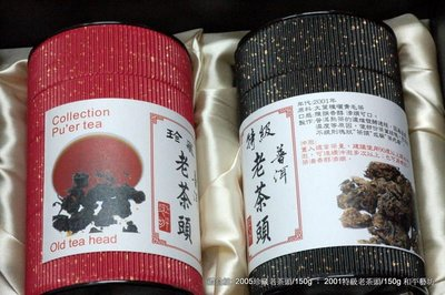 《和平藝坊》禮盒包裝特級.珍藏普洱老茶...