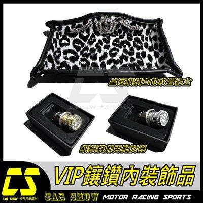 (卡秀汽車改裝 ) [B0038] 華麗VIP式樣 皇冠鑲鑽白豹紋置物盒 裝飾用點菸器 非DAD 1個100元