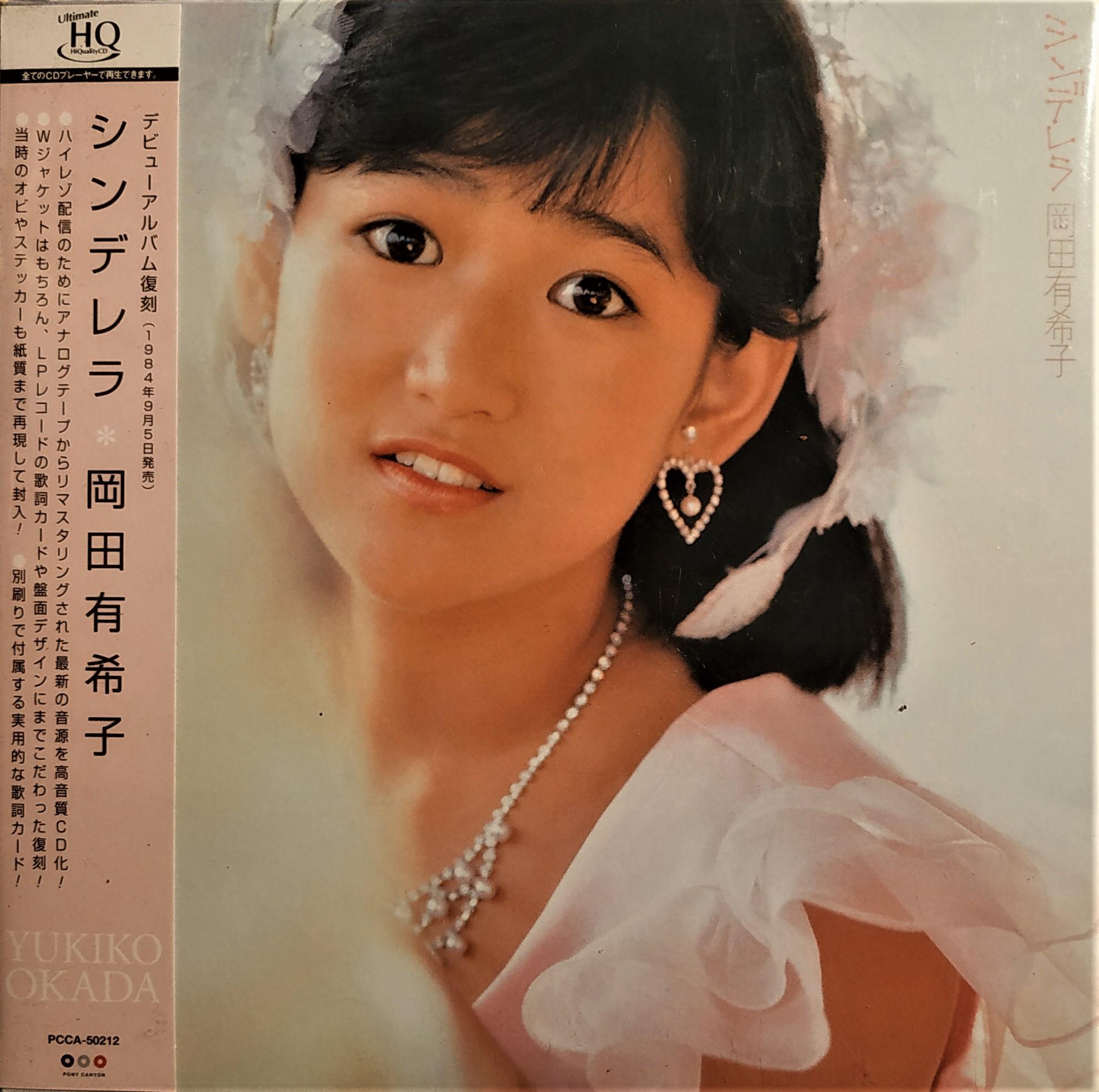 【限定盤/UHQCD】 岡田有希子 --- シンデレラ ~ 日版已拆近全新, 超高音質, 早已絕版