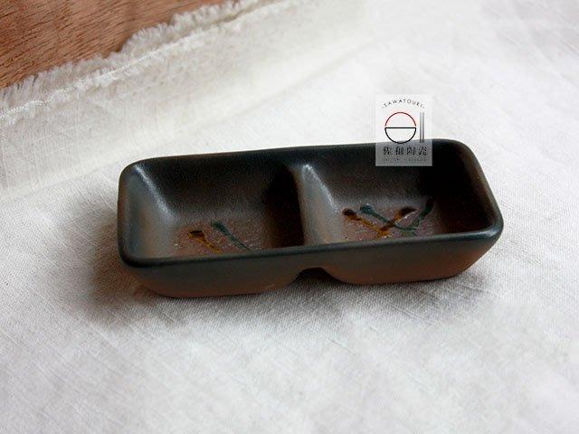 +佐和陶瓷餐具批發+【XL070912-2黑伊賀井紋雙格碟-日本製】日本製 醬料碟 醬味碟 小菜碟 餐廳用具 家用餐具