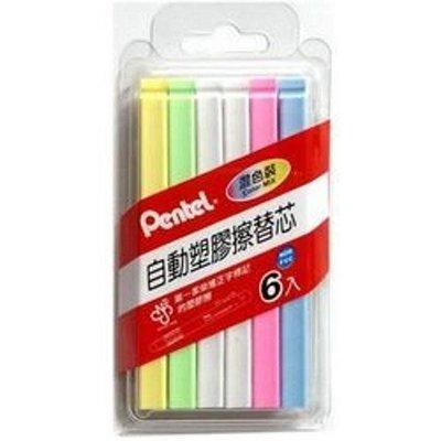 {阿治嬤}Pentel 飛龍 彩色自動橡皮擦替芯 6入組 (ZER80MIX-6)