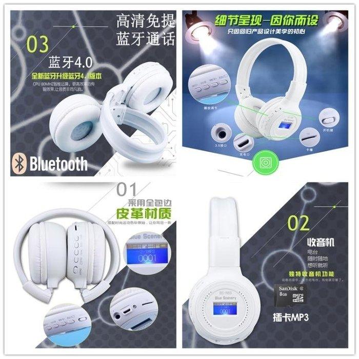 999無線藍芽通話頭戴式耳麥 立體聲收音機運動插卡MP3重低音音樂耳機01KL05