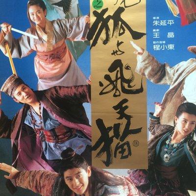 九尾狐與飛天貓 - 林志穎、張曼玉、張學友、梁家輝、吳孟達 - 台灣原版電影海報 (1993年)