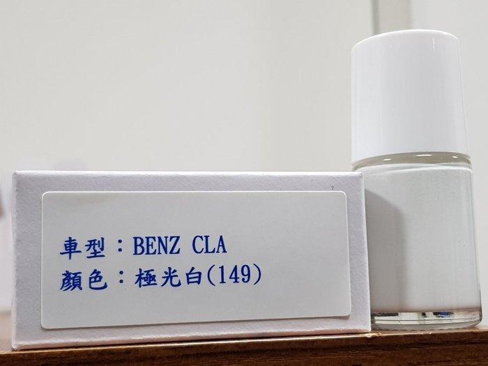 艾仕得(杜邦)Cromax 原廠配方點漆筆.補漆筆 BENZ CLA 顏色:極光白(149)