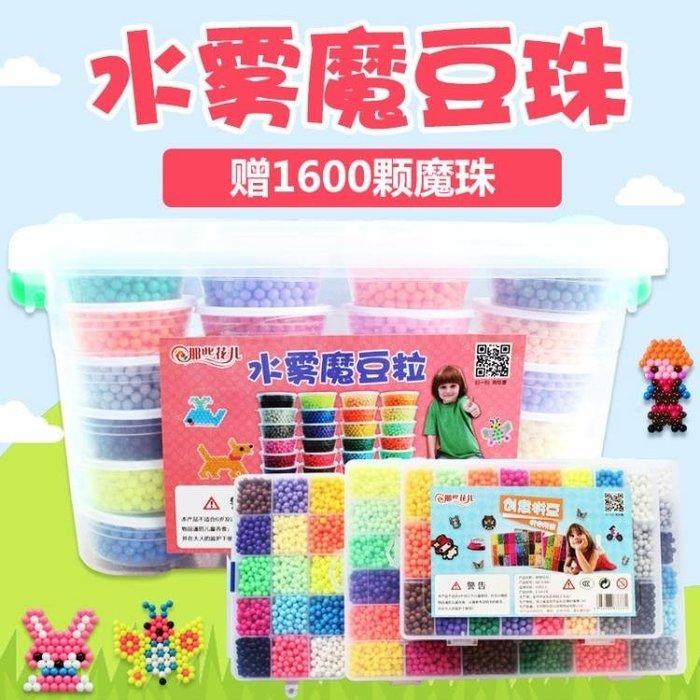 水霧魔豆珠套裝兒童玩具手工diy制作水露魔珠拼豆女孩3-6周歲7歲
