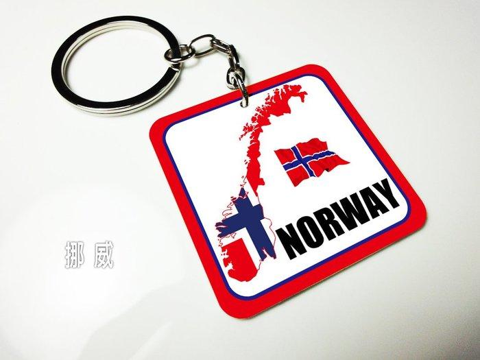 【衝浪小胖】挪威國旗鑰匙圈/多國造型可選購訂製