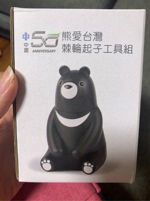 全新熊愛台灣 棘輪起子工具組 / 股東會紀念品 中鋼 中鴻