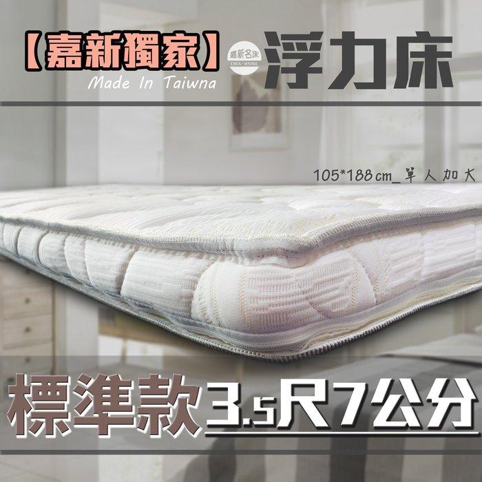 【嘉新床墊】厚7公分/單人加大3.5尺【標準款 浮力床】頂級手工薄墊/台灣領導品牌/矽膠乳膠優點