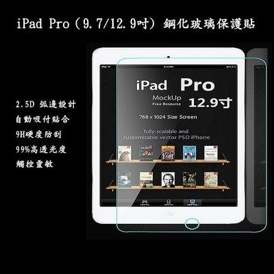 🍎 iPad Pro (10.5吋) iPad Pro 12.9吋(2016/2017) 9H鋼化玻璃保護貼