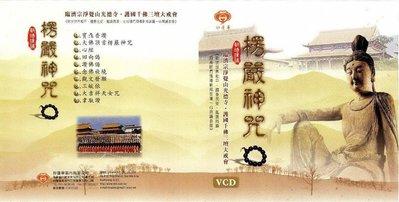 AO-4003 國語課誦-楞嚴神咒 VCD