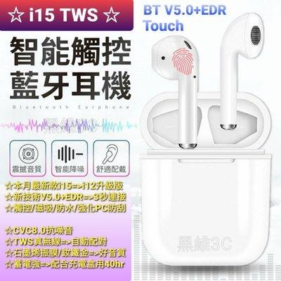 旗艦版 i15 震撼音質 觸控藍芽耳機 AirPods Pro 1代2代iPhone12蘋果原廠耳機iphone11