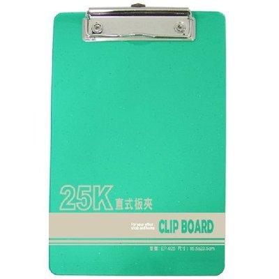 【勁媽媽】【W.I.P】25K板夾 (中) EP-025 (50個) (板夾/文書夾/檔案夾)