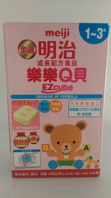 【特價】明治 成長樂樂Q貝 一盒=270元