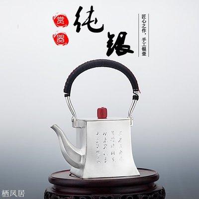 栖凤居 銀壺純銀999燒水壺日本功夫茶具茶道兩用純手工純銀提梁泡茶壺 A4969