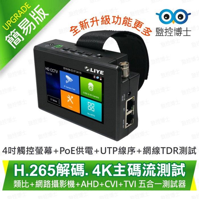 【最新款】 5合1攝影機測試 4吋工程寶 安卓觸控螢幕 工程測試器 保固一年 LY1800-IP 監控博士