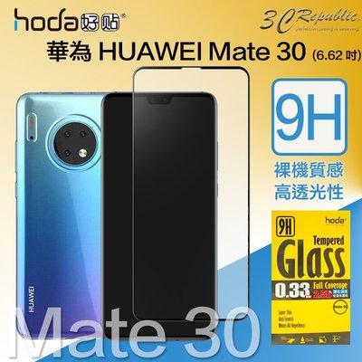 免運費 HODA 華為 HUAWEI Mate 30 6.62 吋 2.5D 隱形滿版 9H 鋼化 玻璃貼 保護貼